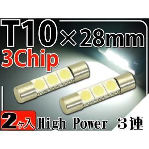 3連LEDルームランプT10×28mmホワイト2個 3ChipSMD LEDルームランプ 明るいLED ルームランプ 爆光LEDルームランプ as184-2|absolute