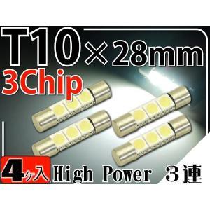 3連LEDルームランプT10×28mmホワイト4個 3ChipSMD LEDルームランプ 明るいLED ルームランプ 爆光LEDルームランプ as184-4|absolute