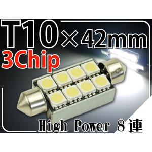 8連LEDルームランプT10×42mmホワイト1個 3ChipSMD LEDルームランプ 明るいLED ルームランプ 爆光LEDルームランプ as186|absolute