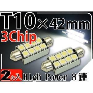 8連LEDルームランプT10×42mmホワイト2個 3ChipSMD LEDルームランプ 明るいLED ルームランプ 爆光LEDルームランプ as186-2|absolute