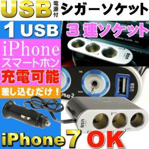 送料無料 スイッチ付3連シガーソケットと1USB電源ポート1A出力 有ると便利シガーソケット iPhone7の充電に最適USB電源付シガーソケット as1057 absolute