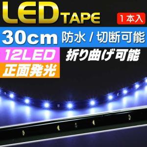 送料無料 LEDテープ12連30cm 正面発光LEDテープホワイト1本 防水LEDテープ 切断可能なLEDテープ as189|absolute