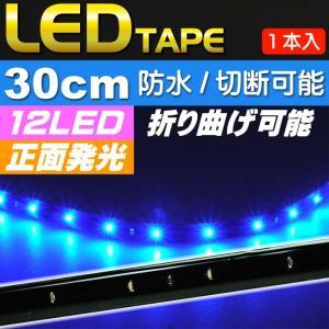 送料無料 LEDテープ12連30cm 正面発光LEDテープブルー1本 防水LEDテープ 切断可能なLEDテープ as190|absolute