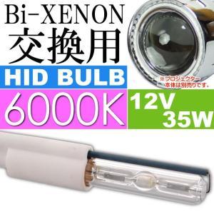 HIDバルブ6000K バイキセノン交換用バーナー1本 埋込式プロジェクターHID用バルブ 明るいプロジェクター HID用バーナー Bi-XENON HID用バルブ as80056K|absolute