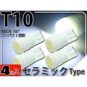 耐久性抜群セラミックLEDバルブT10ホワイト4個 SMD T10 LEDバルブ 明るいT10 LED バルブ 爆光T10 LEDバルブ ウェッジ球 as196-4|absolute