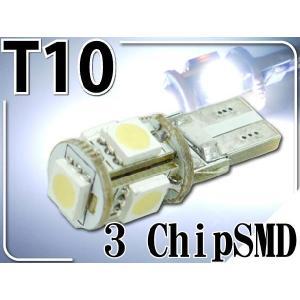 5050LEDバルブT10ホワイト1個 5連砲弾型3Chip5SMD T10 LEDバルブ 明るいT...