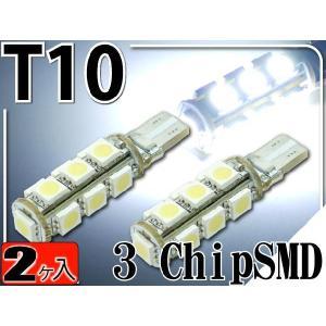 5050LEDバルブT10ホワイト2個 3Chip13連SMD T10 LEDバルブ 明るいT10 LED バルブ 爆光T10 LEDバルブ ウェッジ球 as215-2|absolute