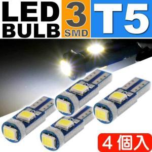 LEDバルブT5ホワイト4個 3SMDメーター球T5 LEDバルブ 明るいT5 LEDメーター球 バルブ 爆光T5 LEDバルブ ウェッジ球 as216-4|absolute