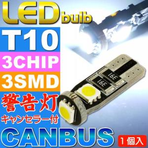キャンセラー付3連LEDバルブT10ホワイト1個 3ChipSMD T10 LEDバルブ 明るいT10 LED バルブ 爆光T10 LEDバルブ ウェッジ球 as217|absolute