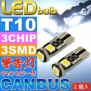 キャンセラー付3連LEDバルブT10ホワイト2個 3ChipSMD T10 LEDバルブ 明るいT10 LED バルブ 爆光T10 LEDバルブ ウェッジ球 as217-2|absolute