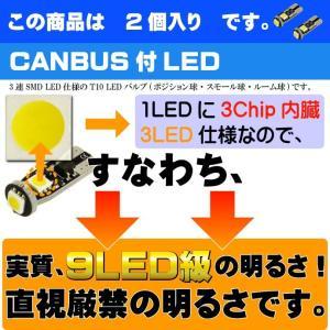 キャンセラー付3連LEDバルブT10ホワイト2個 3ChipSMD T10 LEDバルブ 明るいT10 LED バルブ 爆光T10 LEDバルブ ウェッジ球 as217-2|absolute|02