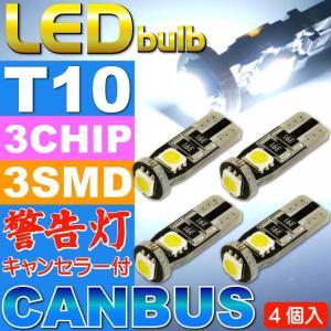 キャンセラー付3連LEDバルブT10ホワイト4個 3ChipSMD T10 LEDバルブ 明るいT10 LED バルブ 爆光T10 LEDバルブ ウェッジ球 as217-4|absolute