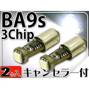 キャンセラー付LEDバルブBA9s/G14ホワイト2個 3ChipSMD BA9s/G14 LEDバルブ 明るいBA9s/G14 LED バルブ 爆光BA9s/G14 LEDバルブ as220-2|absolute