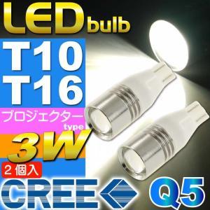 CREE Q5 T10/T16 3WLEDバルブプロジェクターホワイト2個 T10/T16 LEDバルブ 明るいCREE T16 LED 爆光T16 LED ウェッジ球 as222-2|absolute