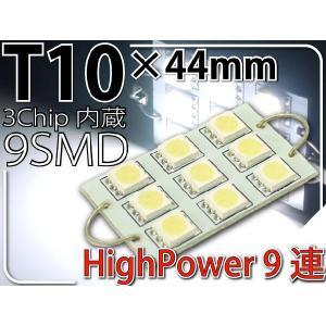 9連LEDルームランプT10×44mmホワイト1個 3ChipSMD 高輝度LEDルームランプ 明るいLED ルームランプ 爆光LEDルームランプ as224|absolute