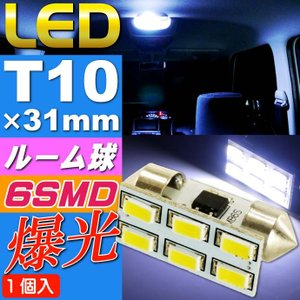 6連LEDルームランプT10×31mmホワイト1個 2Chip6SMD 高輝度LEDルームランプ 明るいLED ルームランプ 爆光LEDルームランプ as225|absolute
