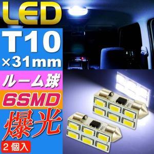 6連LEDルームランプT10×31mmホワイト2個 2Chip6SMD 高輝度LEDルームランプ 明るいLED ルームランプ 爆光LEDルームランプ as225-2|absolute