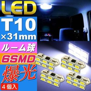 6連LEDルームランプT10×31mmホワイト4個 2Chip6SMD 高輝度LEDルームランプ 明るいLED ルームランプ 爆光LEDルームランプ as225-4|absolute