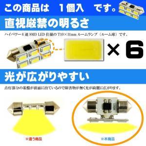 6連LEDルームランプT10×31mmホワイト1個 2Chip6SMD 高輝度LEDルームランプ 明るいLED ルームランプ 爆光LEDルームランプ as225|absolute|02