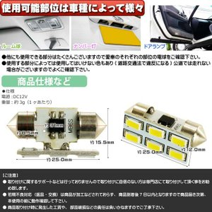 6連LEDルームランプT10×31mmホワイト1個 2Chip6SMD 高輝度LEDルームランプ 明るいLED ルームランプ 爆光LEDルームランプ as225|absolute|03