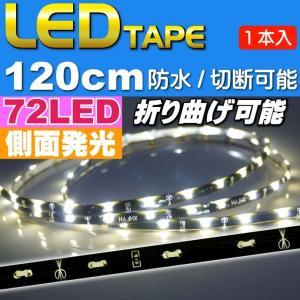 送料無料 72連LEDテープ120cm 側面発光LEDテープホワイト1本 両端配線 防水LEDテープ 切断可能なLEDテープ as233|absolute