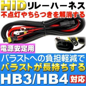 HB3/HB4用リレーハーネス HID電圧不足解消電源安定用HB3/HB4 リレーハーネス 電源の確保にHB3/HB4 リレーハーネス 電源安定HB3/HB4 リレー as6050 absolute