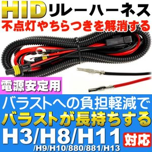 H3/H8/H9/H10/H11/H13用リレーハーネス HID電源安定用H8/H11 リレーハーネス 電源の確保にH8/H11 リレーハーネス 電源安定にH8/H11 リレー as6051|absolute