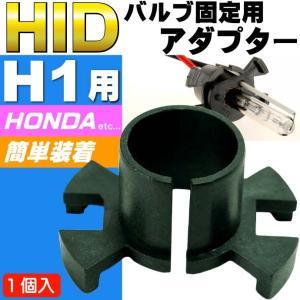 送料無料 HID H1バーナー固定用アダプター1個 HONDA車に最適HID H1バルブ固定アダプター HIDバルブ交換時に必要HID H1アダプター as6052|absolute