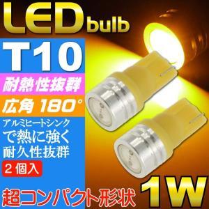 T10 LEDバルブ1Wアンバー2個 2Chip内臓T10 LEDバルブ 高輝度SMD T10 LEDバルブ 明るいT10 LEDバルブ ウェッジ球 as322-2|absolute