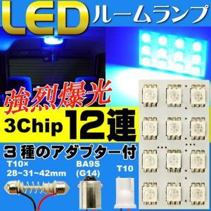 12連LEDルームランプT10×31mmBA9S(G14)ブルー1個 高輝度LEDルームランプ 明るいLED ルームランプ 爆光LEDルームランプ as352|absolute