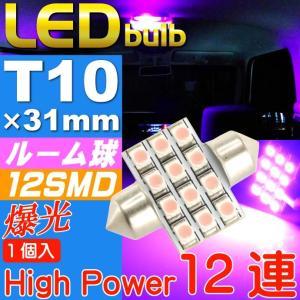 LEDルームランプT10×31mm12連ピンク1個 高輝度LED ルームランプ 明るいLED ルームランプ 汎用LED ルームランプ as368|absolute
