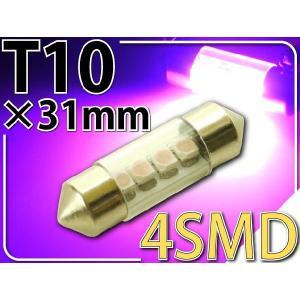 4連LEDルームランプT10X31mmピンク1個 高輝度LEDルームランプ 明るいLED ルームランプ 爆光LEDルームランプ as373|absolute