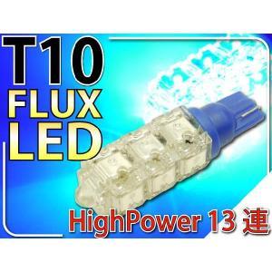 送料無料 13連FLUXLEDバルブT10ブルー1個 綺麗な光T10 LEDバルブ 明るいT10 LED バルブ 爆光T10 LEDバルブ ウェッジ球 as383 absolute