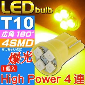 T10 LEDバルブ4連アンバー1個 高輝度SMD T10 LED バルブ 明るいT10 LED バルブ ウェッジ球 T10 LEDバルブ as421|absolute