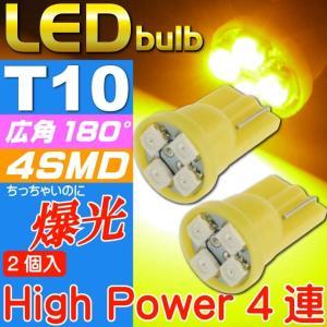 T10 LEDバルブ4連アンバー2個 高輝度SMD T10 LED バルブ 明るいT10 LED バルブ ウェッジ球 T10 LEDバルブ as421-2|absolute