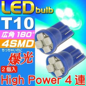 T10 LEDバルブ4連ブルー2個 高輝度SMD T10 LED バルブ 明るいT10 LED バルブ ウェッジ球 T10 LEDバルブ as422-2|absolute