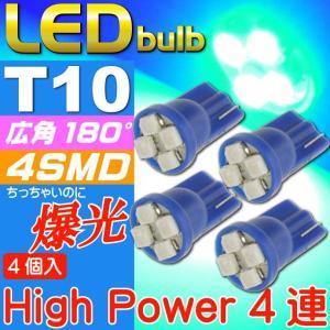 T10 LEDバルブ4連ブルー4個 高輝度SMD T10 LED バルブ 明るいT10 LED バルブ ウェッジ球 T10 LEDバルブ as422-4|absolute
