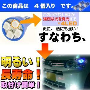 T10 LEDバルブ4連ブルー4個 高輝度SMD T10 LED バルブ 明るいT10 LED バルブ ウェッジ球 T10 LEDバルブ as422-4|absolute|02