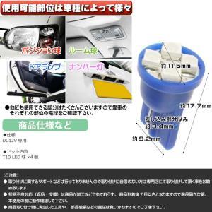 T10 LEDバルブ4連ブルー4個 高輝度SMD T10 LED バルブ 明るいT10 LED バルブ ウェッジ球 T10 LEDバルブ as422-4|absolute|03