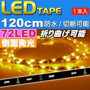 送料無料 72連LEDテープ120cm 側面発光LEDテープアンバー1本 両端配線 防水LEDテープ 切断可能なLEDテープ as439 absolute