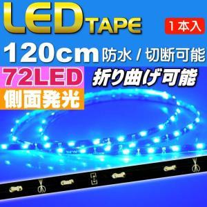 72連LEDテープ120cm 側面発光LEDテープブルー1本 両端配線 防水LEDテープ 切断可能なLEDテープ as440|absolute