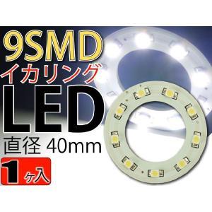 9連LEDイカリングSMDタイプ直径40mmホワイト1個 高輝度LED イカリング 明るいLEDイカリング 爆光LEDイカリング as442|absolute