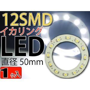 12連LEDイカリングSMDタイプ直径50mmホワイト1個 高輝度LED イカリング 明るいLEDイカリング 爆光LEDイカリング as443|absolute
