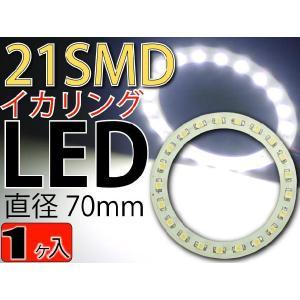 21連LEDイカリングSMDタイプ直径70mmホワイト1個 高輝度LED イカリング 明るいLEDイカリング 爆光LEDイカリング as445|absolute