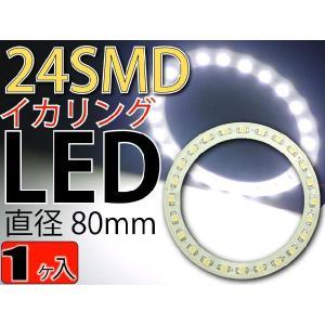 24連LEDイカリングSMDタイプ直径80mmホワイト1個 高輝度LED イカリング 明るいLEDイカリング 爆光LEDイカリング as446|absolute