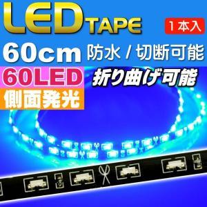 60連LEDテープ60cm 側面発光LEDテープブルー1本 両端配線 防水LEDテープ 切断可能なLEDテープ as459|absolute