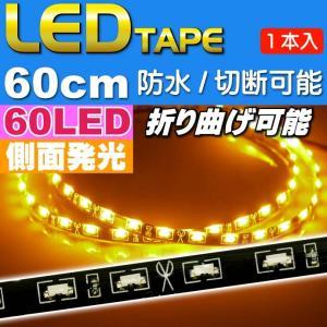 60連LEDテープ60cm 側面発光LEDテープアンバー1本 両端配線 防水LEDテープ 切断可能なLEDテープ as460|absolute