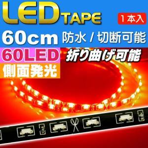 60連LEDテープ60cm 側面発光LEDテープレッド1本 両端配線 防水LEDテープ 切断可能なLEDテープ as461|absolute