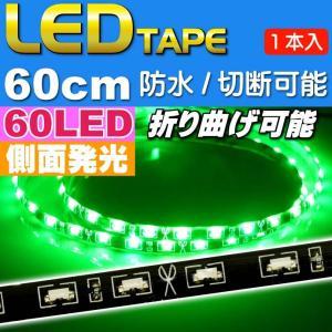 60連LEDテープ60cm 側面発光LEDテープグリーン1本 両端配線 防水LEDテープ 切断可能なLEDテープ as462|absolute