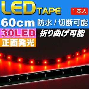 LEDテープ30連60cm 正面発光LEDテープレッド1本 防水LEDテープ 切断可能なLEDテープ as467|absolute